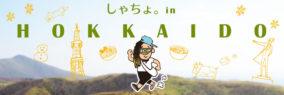 しゃちょ。in 北海道