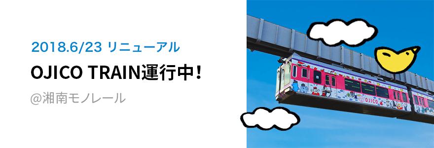 OJICO TRAIN 運行中!@湘南モノレール