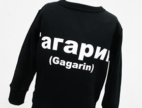 スウェット・ GAGARIN(ガガーリン)