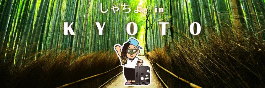しゃちょ。in京都