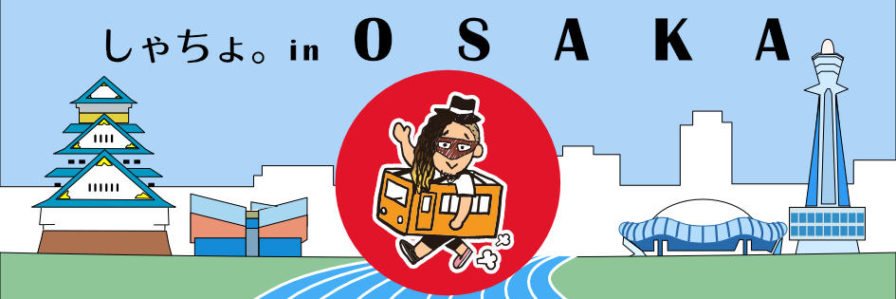 しゃちょ。in大阪
