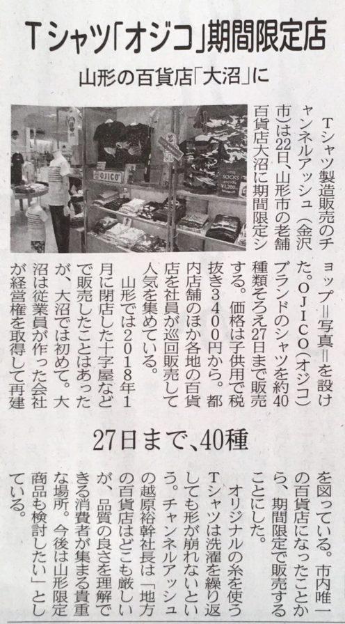 5/23日本経済新聞長官