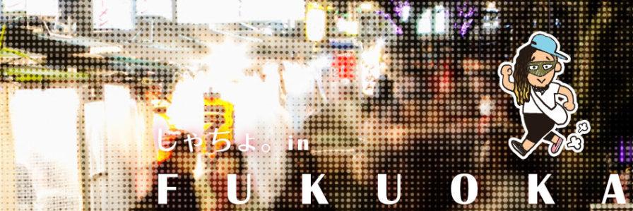 しゃちょ。in福岡
