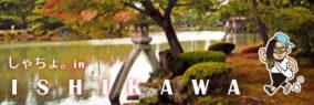 しゃちょ。in石川