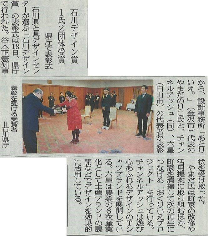 新聞 ニュース 北國