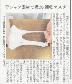 2020年6月12日付日経MJ