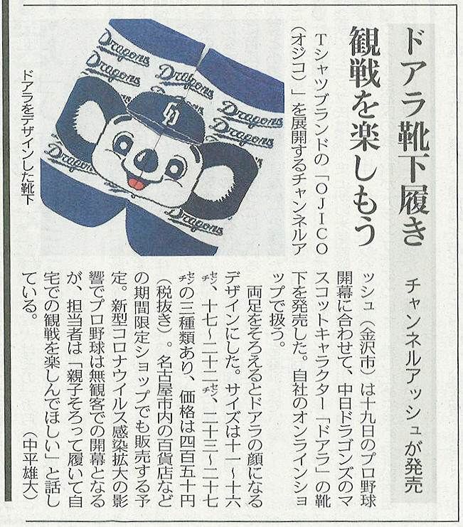 北陸中日新聞2020年6月19日朝刊