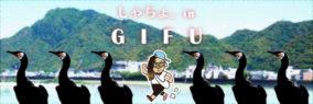 しゃちょ。in岐阜