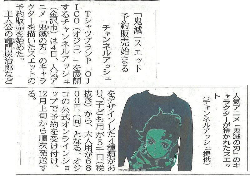 北国新聞11/5朝刊