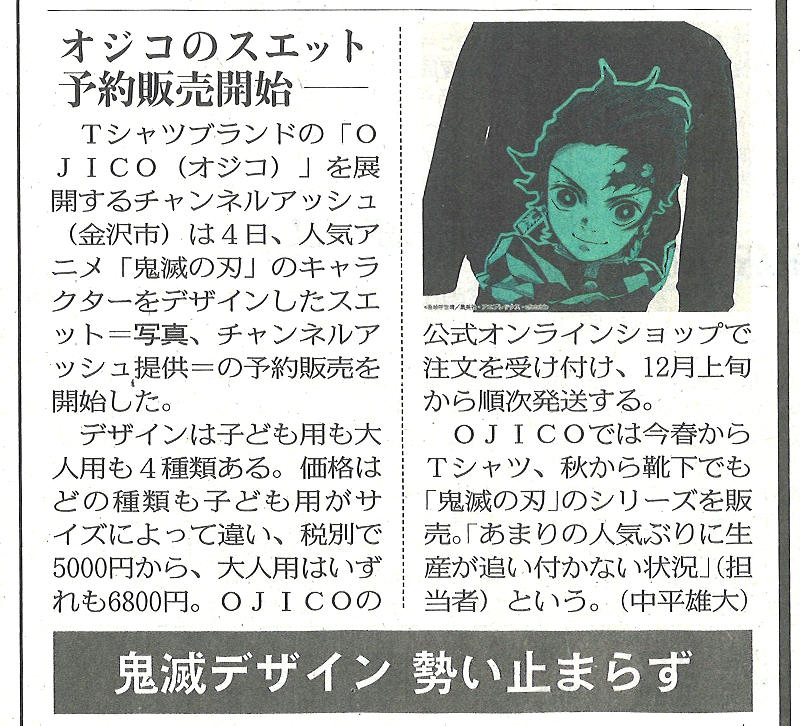 北陸中日新聞11/5朝刊