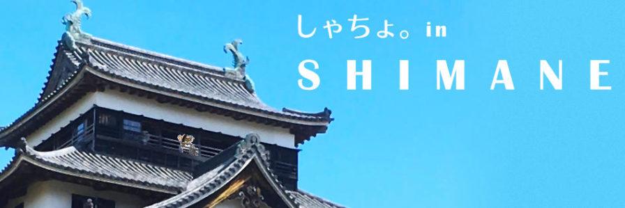 しゃちょ。in島根
