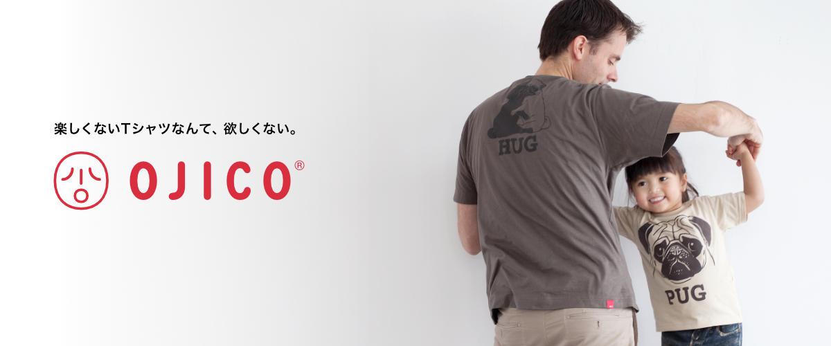 OJICO 楽しくないTシャツなんて、欲しくない。